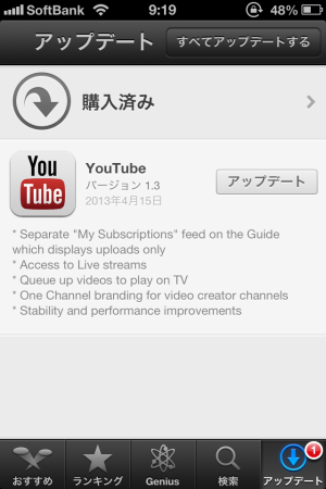 You Tube 1.3 iOS