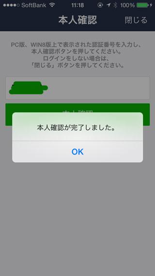 Line 認証