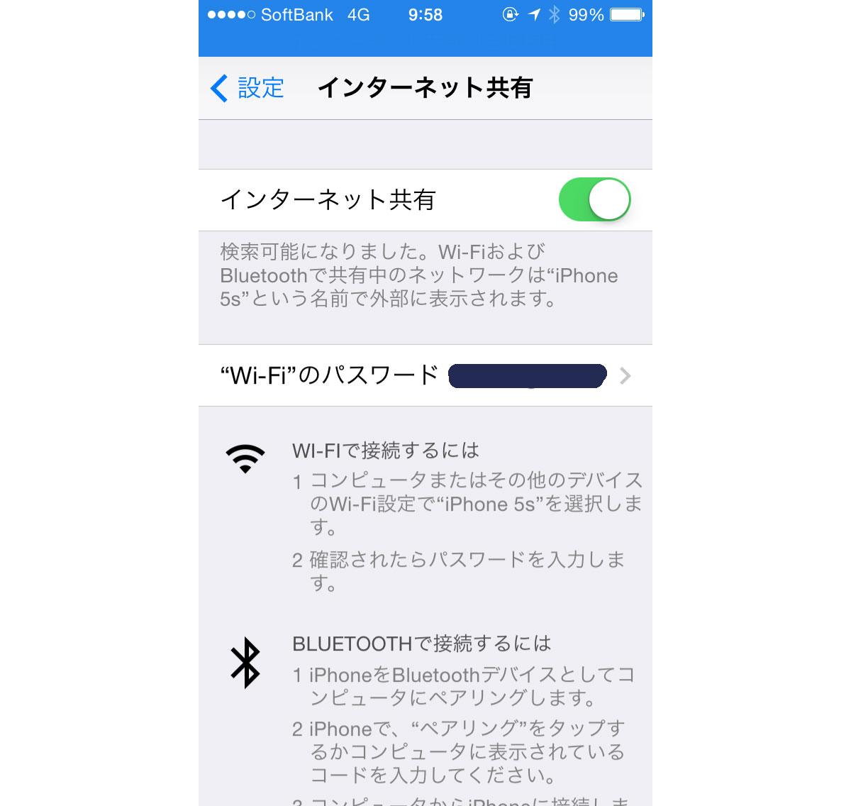 iPhone テザリング wifi