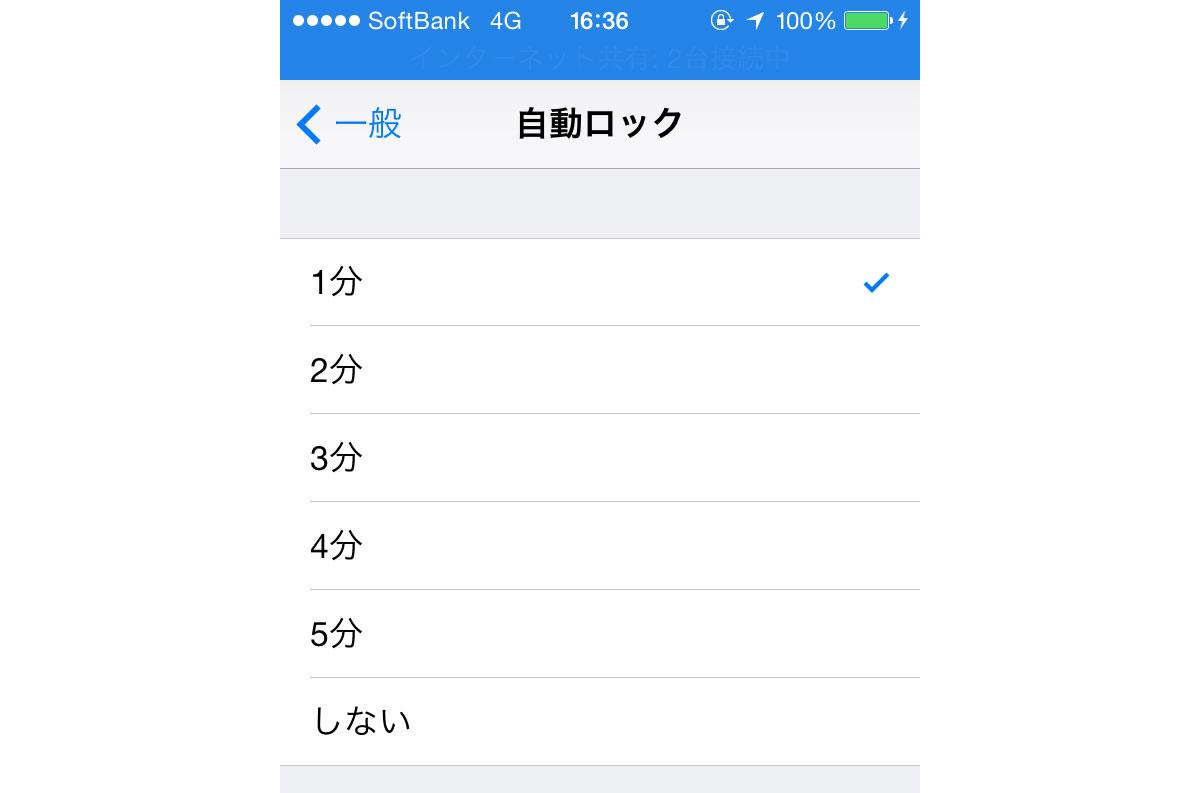 iPhone 自動ロックを「1分」に設定