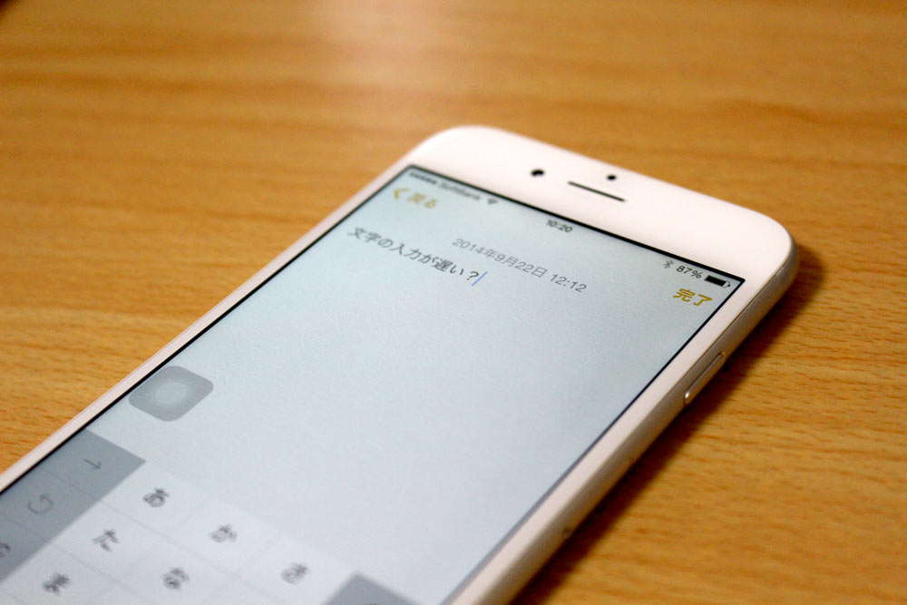 iPhone 6 文字入力が遅い