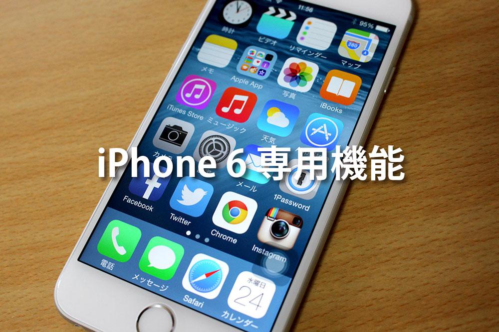 iPhone 6 専用機能