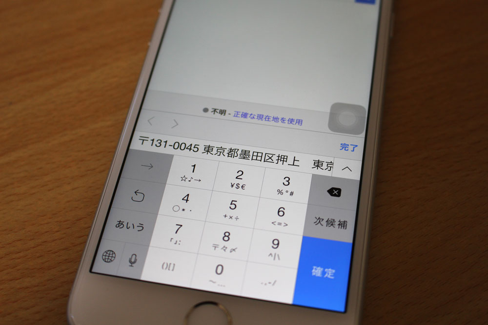 日本語機能 iOS
