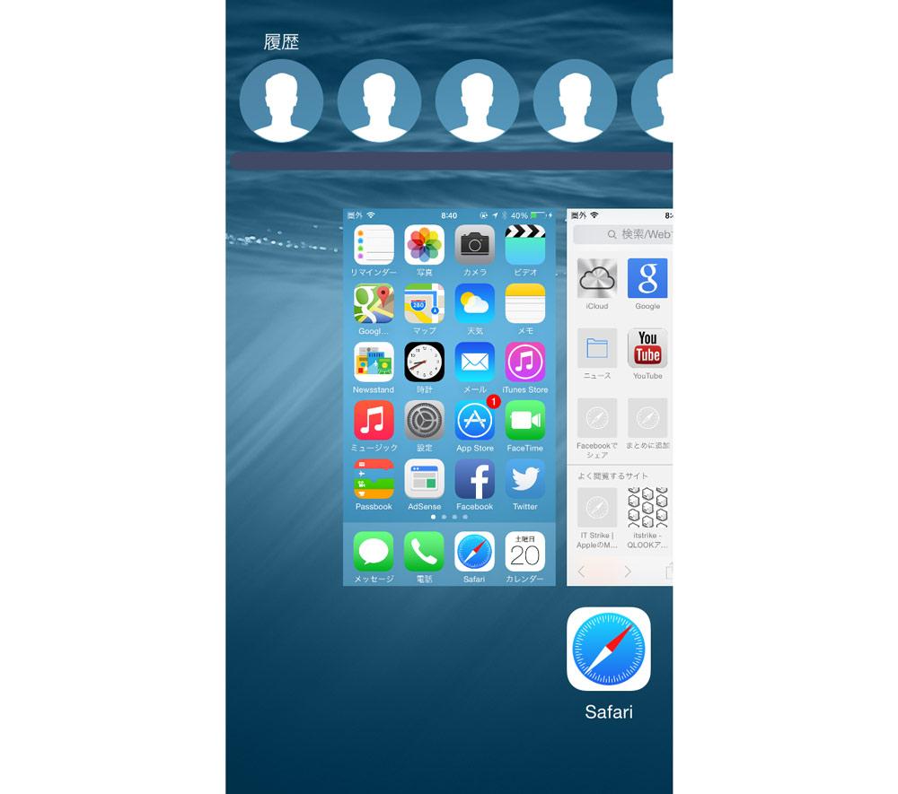 マルチタスク画面 iOS8