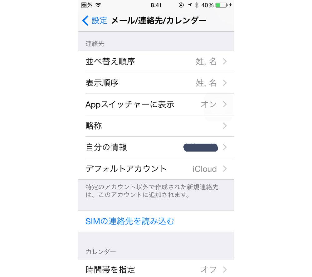 IOS 8 設定