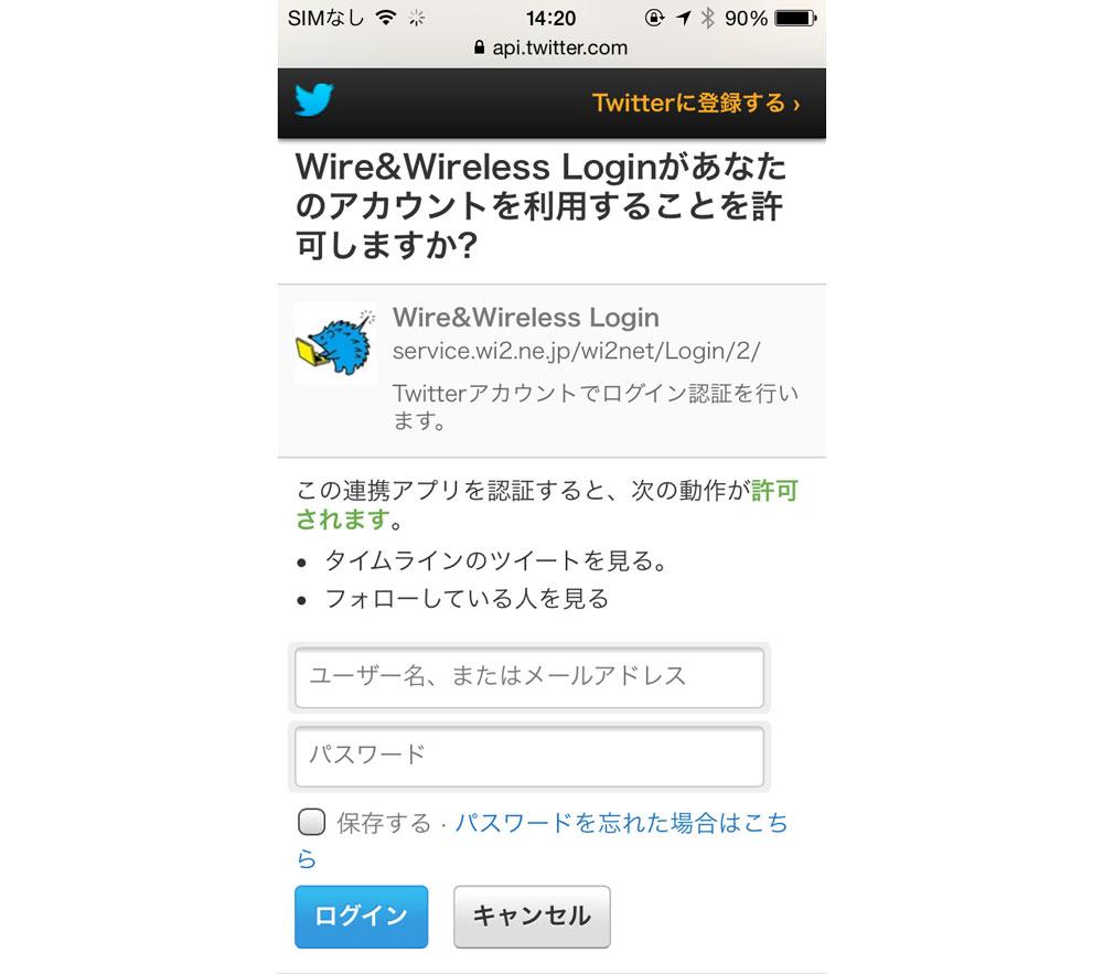 スタバ Twitter Wi-Fi