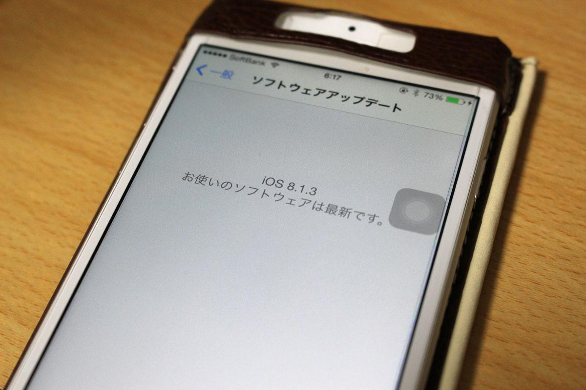 iOS8.1.3 アップデート