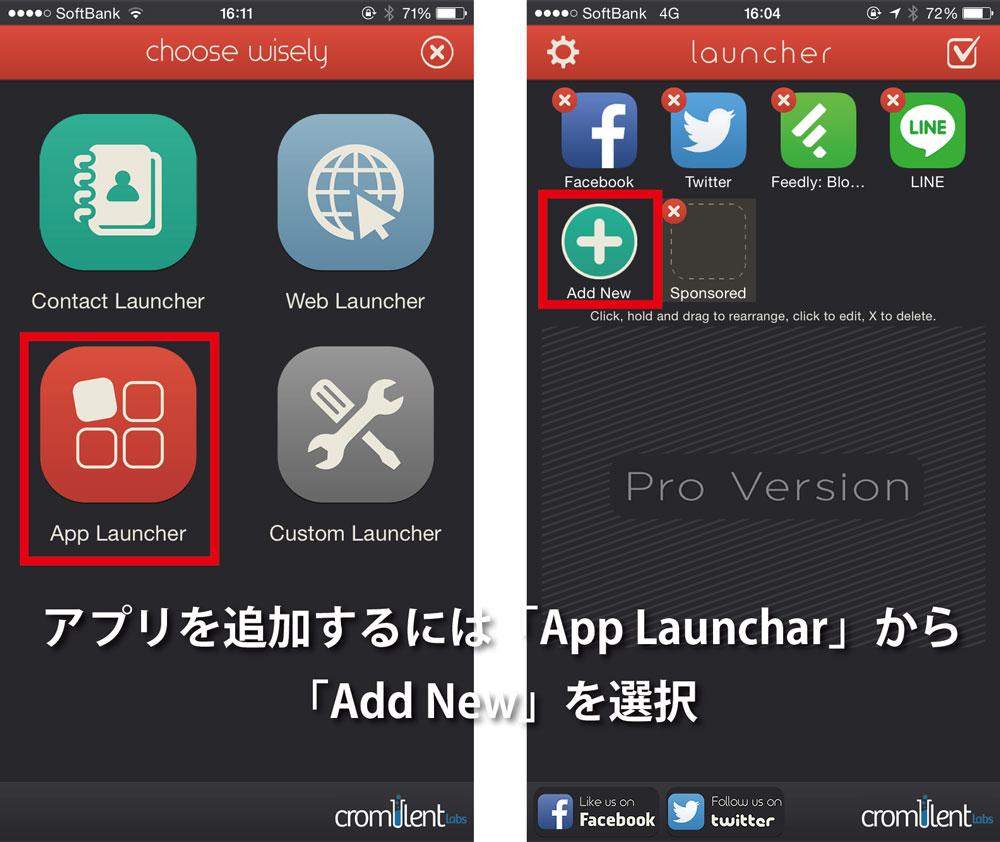 iOSアプリ Launchar