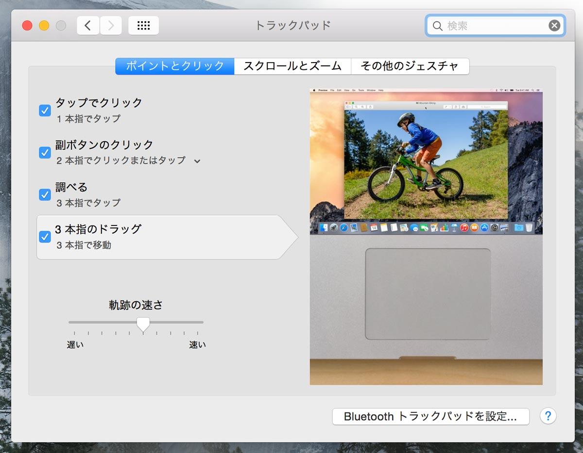 MacBookpro 3本指のドラッグ