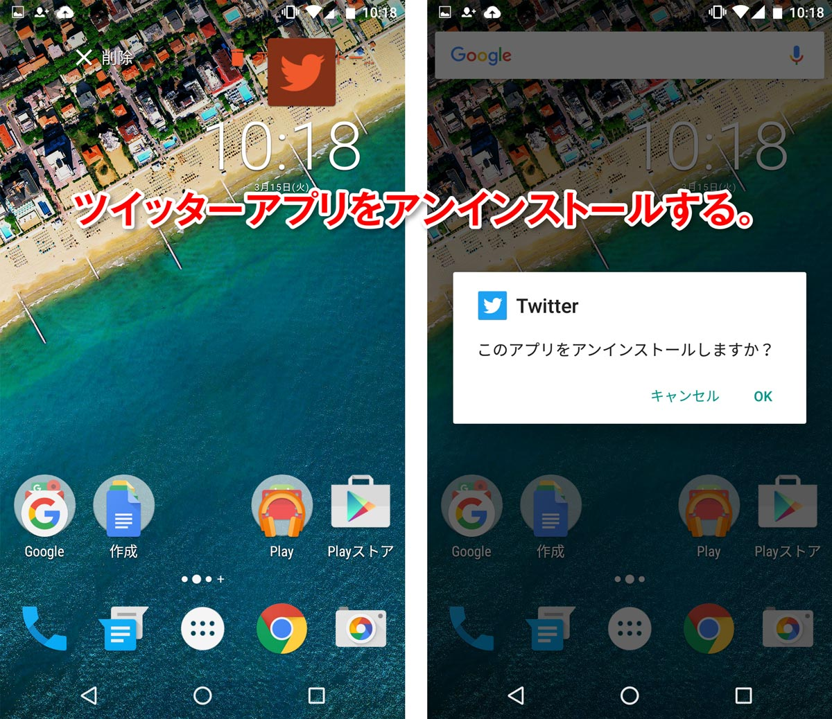 Android Twitterアプリ削除
