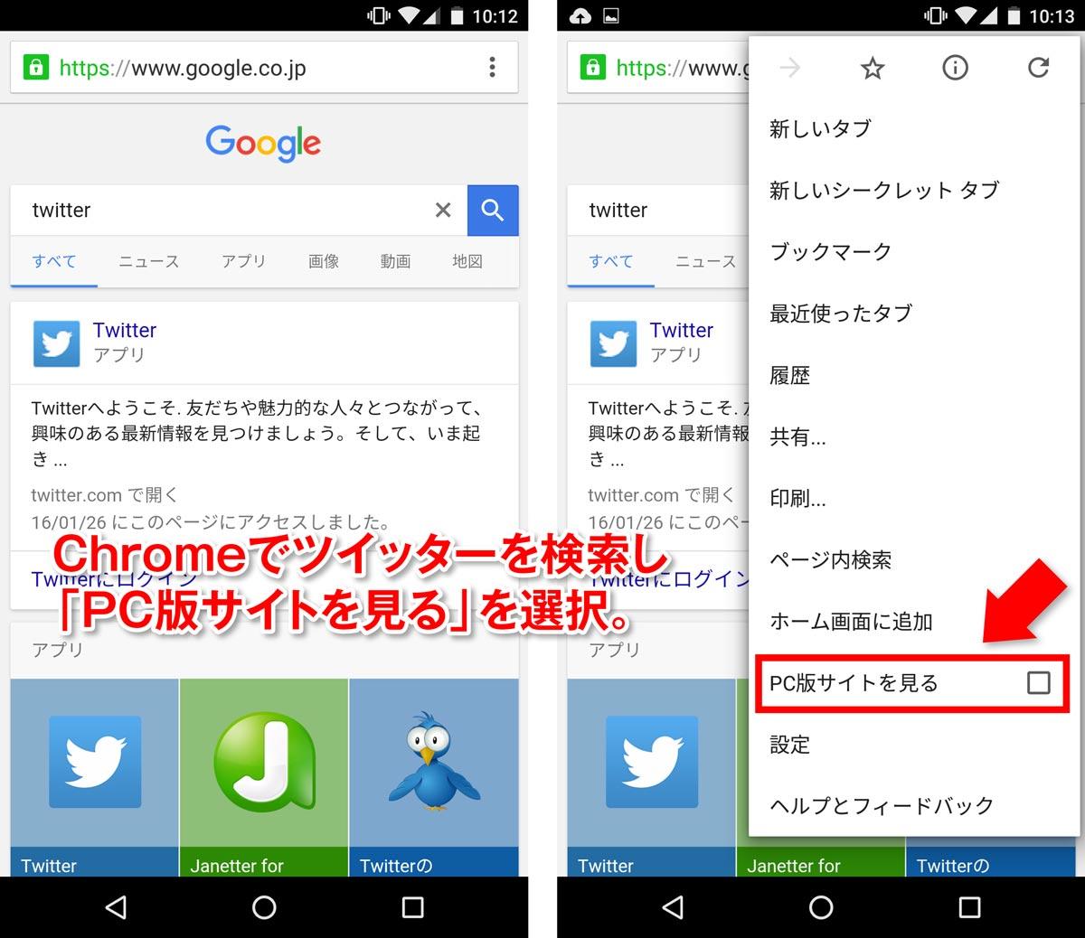 Android Twitter デスクトップモード