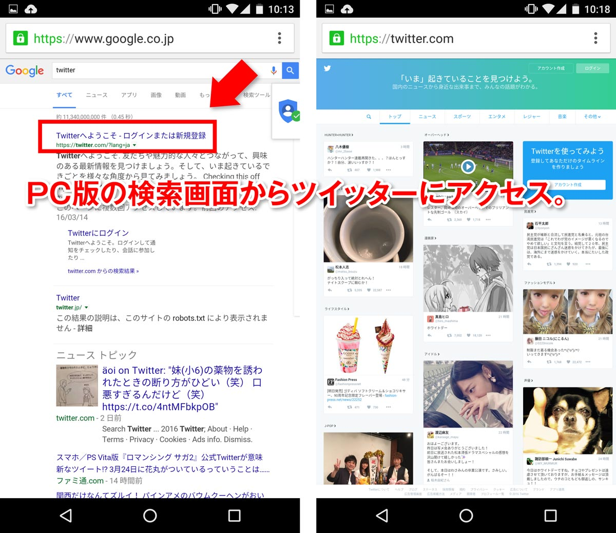 Android PC版Twitter