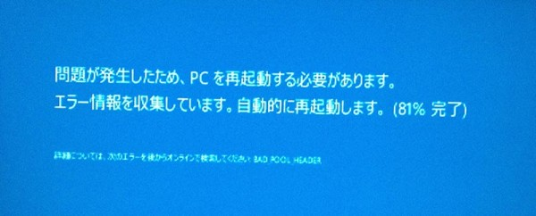 Windows8-エラー