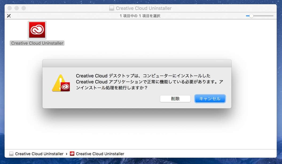 adobe Creative Cloud アンインストール