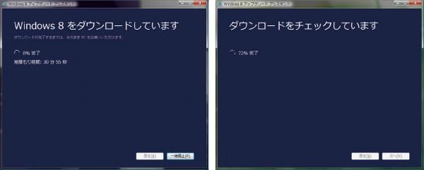Windows8 ダウンロード