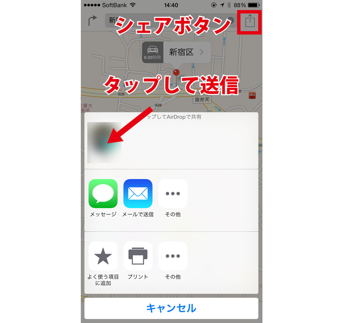 Air drop iPhoneから送信