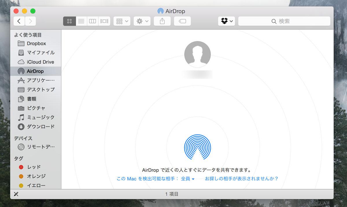 AirDrop ユーザー表示