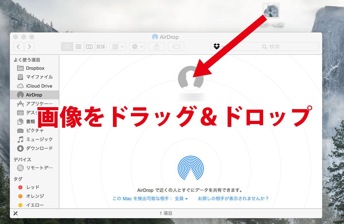 Air Drop 送信放送