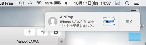 Webサイトの情報送信 Air Drop