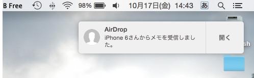 メモを送信 Air Drop