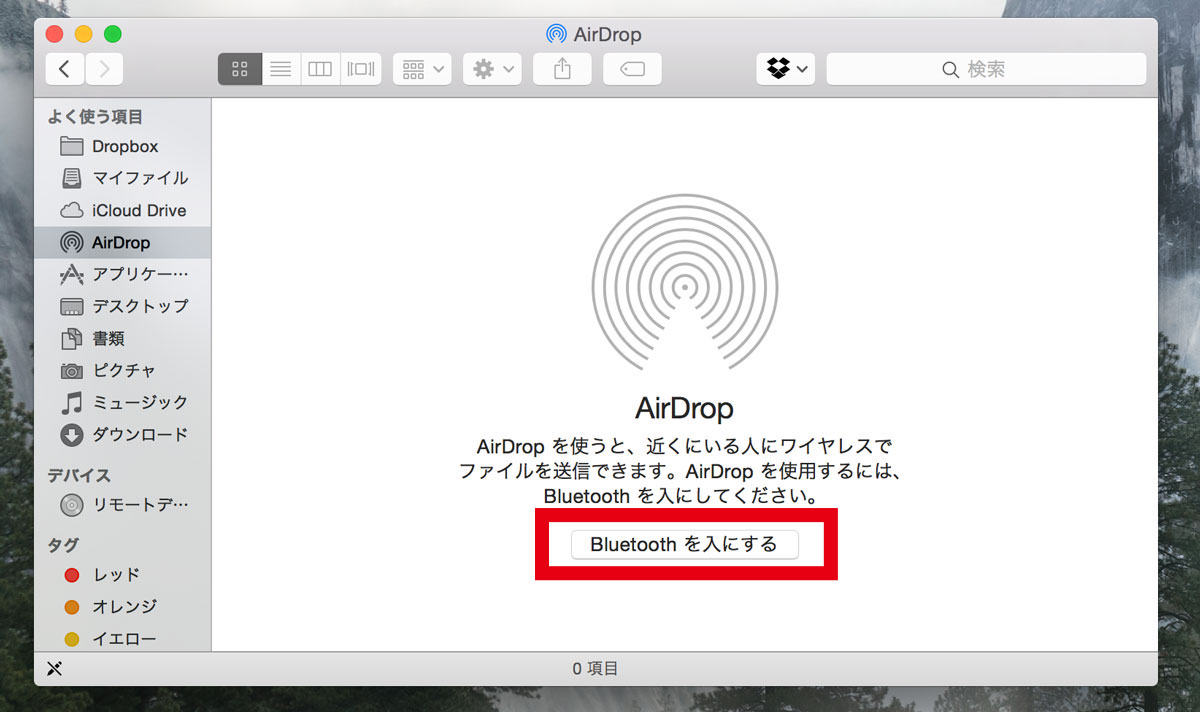 airdrop between iphone and mac macとiphoneの間でデータ転送 airdrop をする設定方法 yosemite ios8以降 it 16559