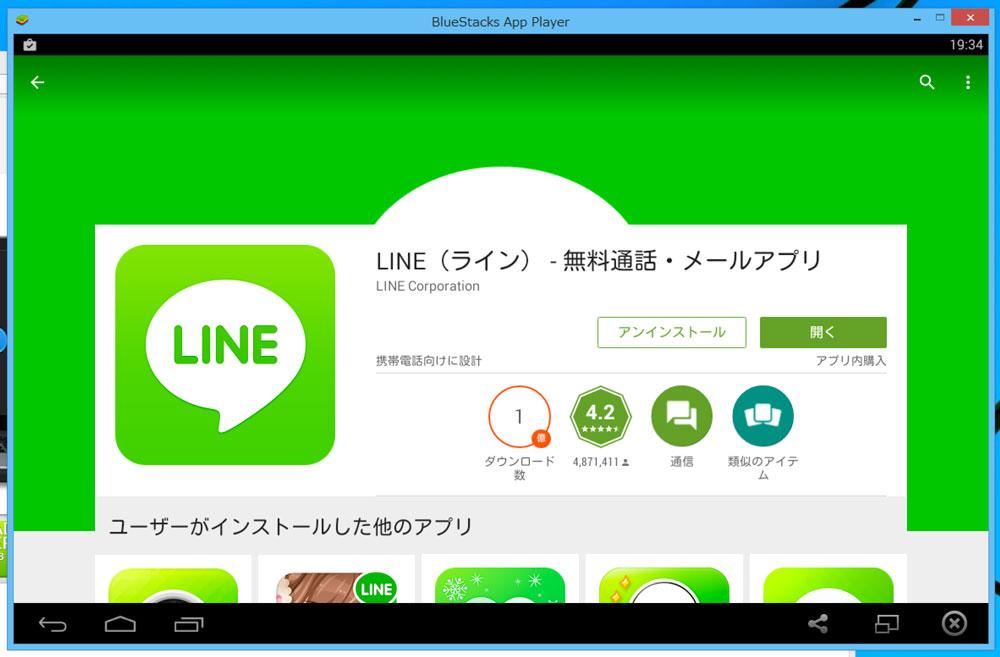 LINE インストール