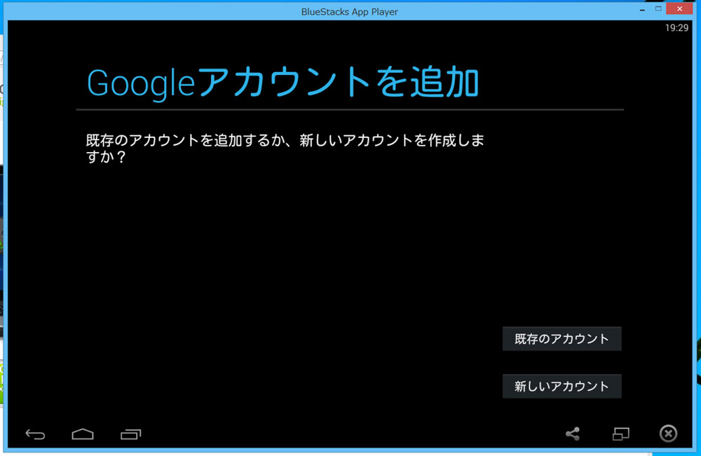 BlueStacks Googleアカウント