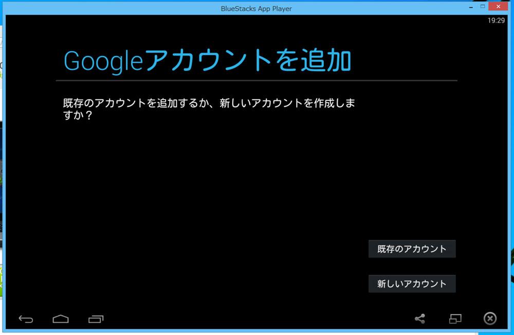 BlueStacks Googleアカウント