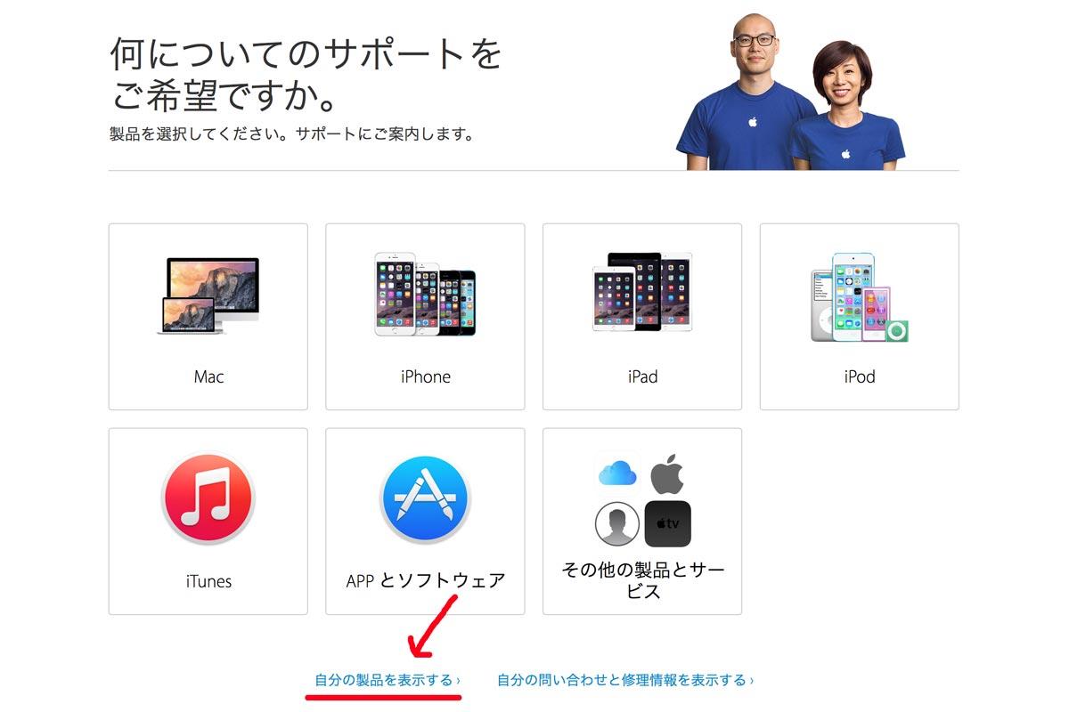 Apple サポート 自分の製品を表示する