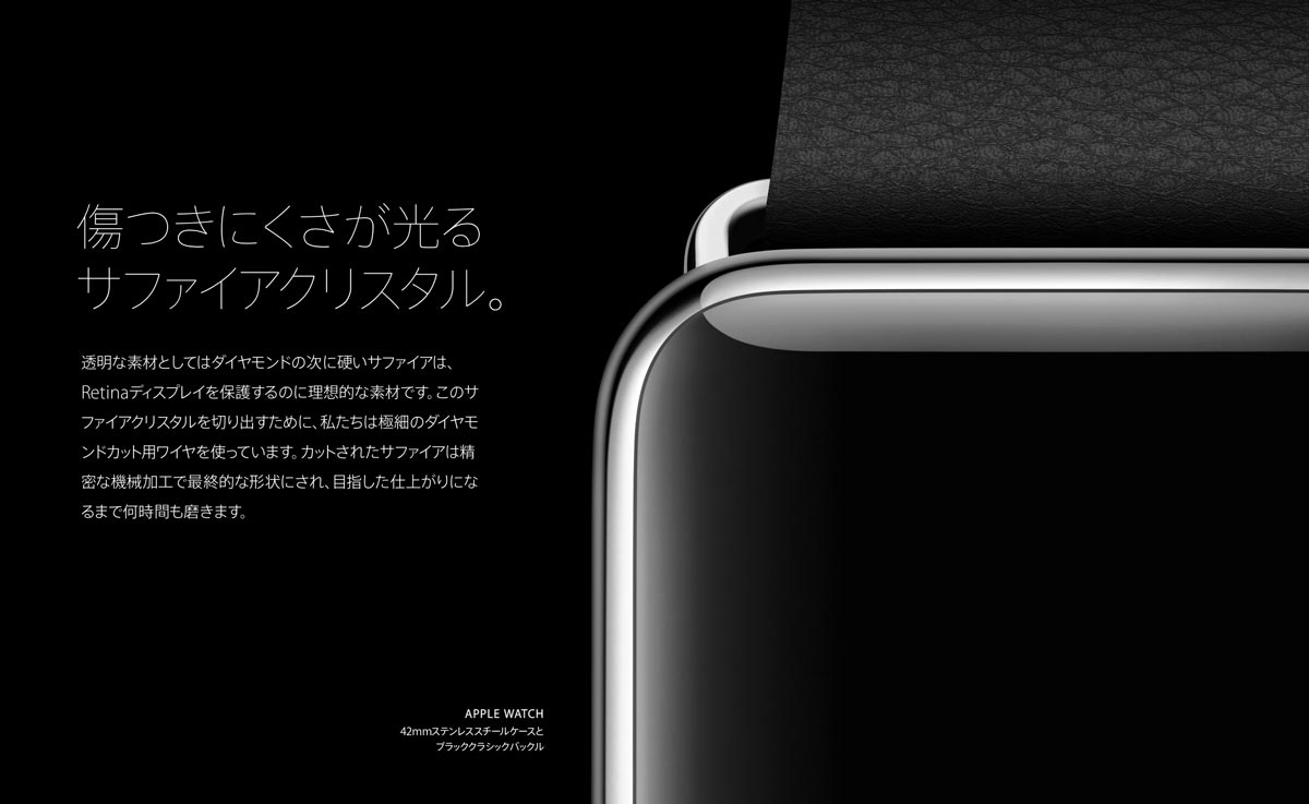 Apple watch サファイアガラス