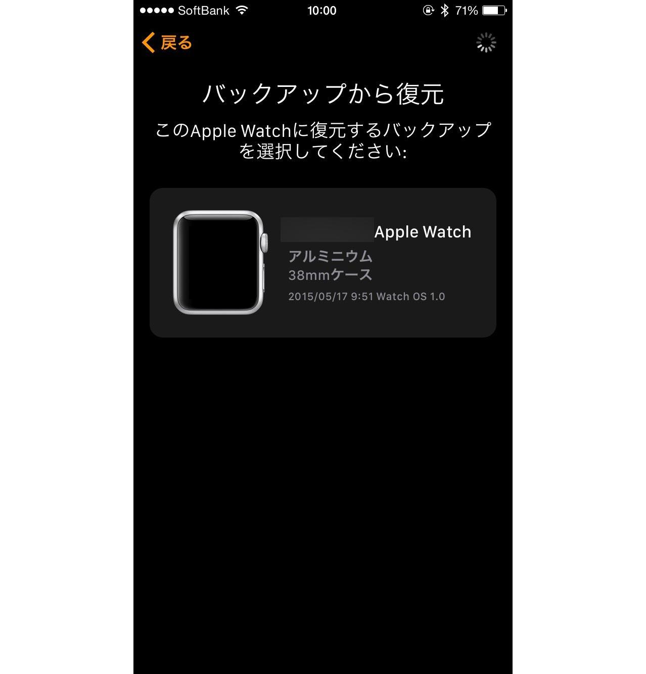 Apple Watch バックアップ