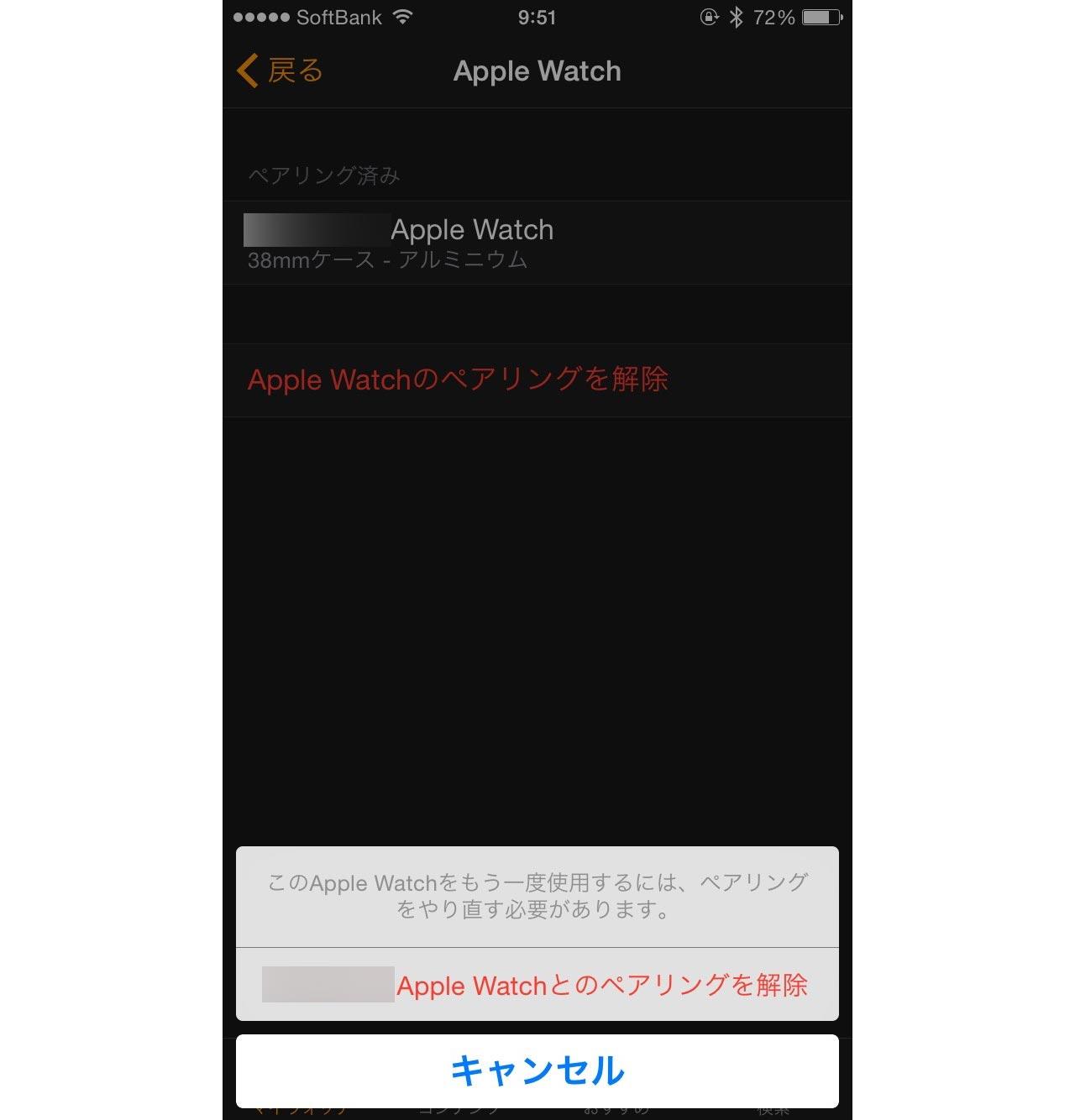 Apple Watchのペアリング解除