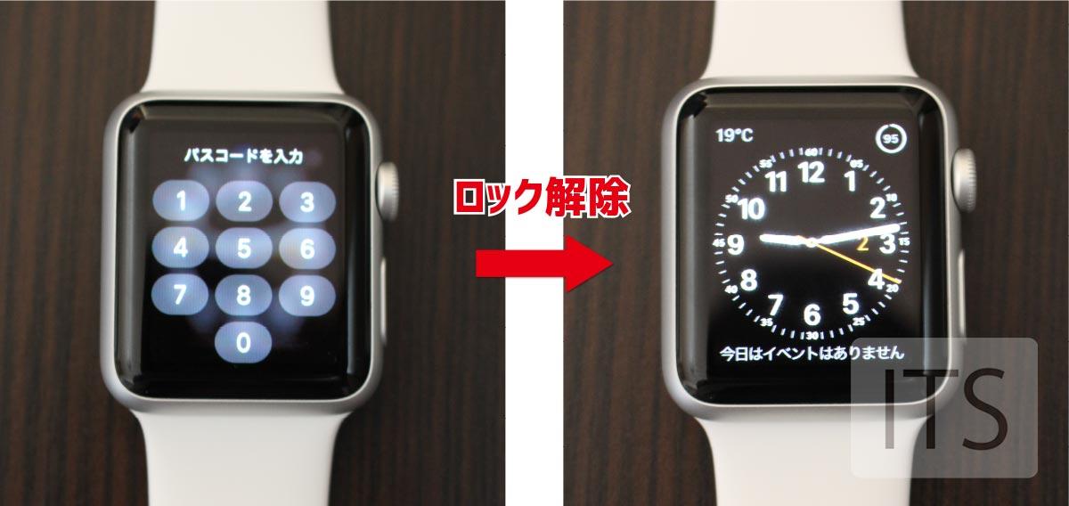 Apple Watch ロック解除