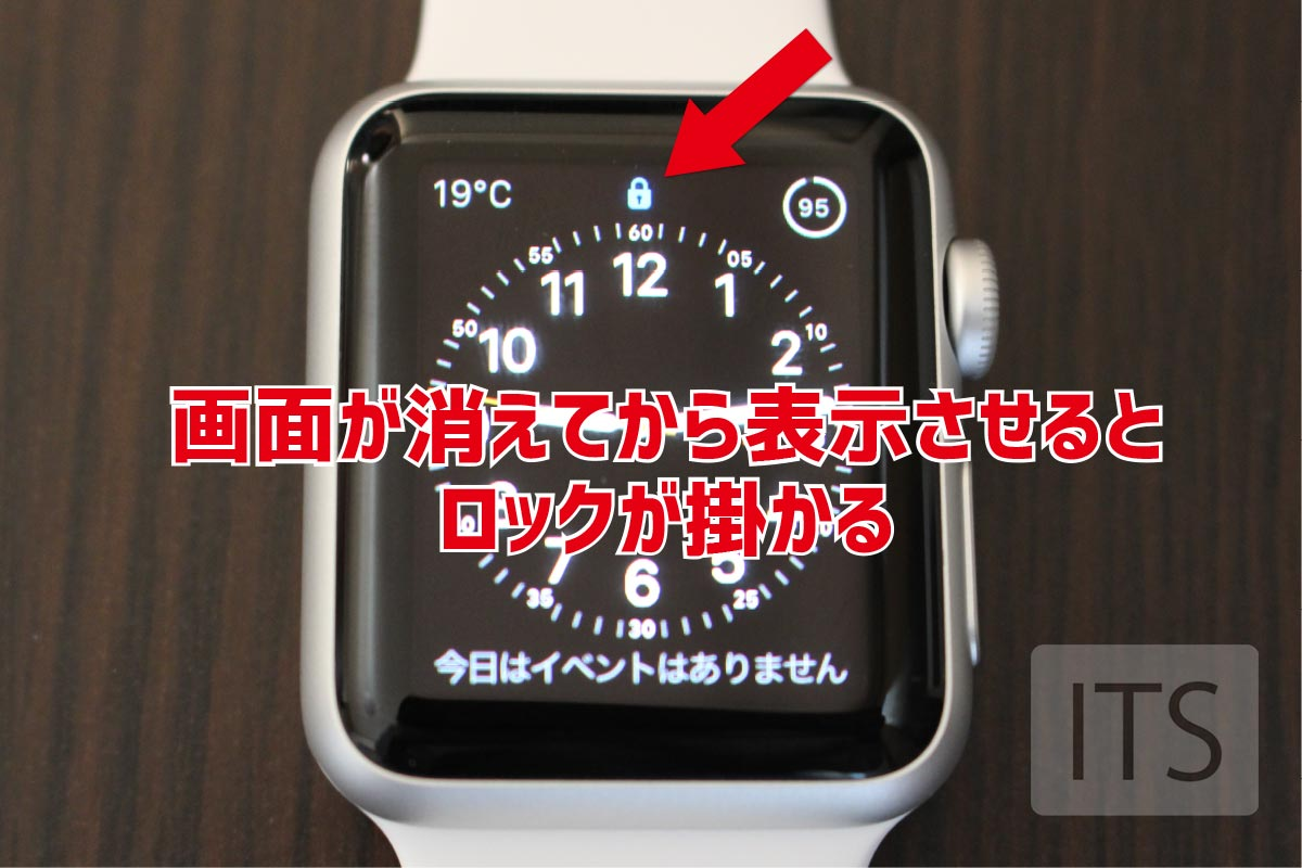 Apple Watch ロックをかける