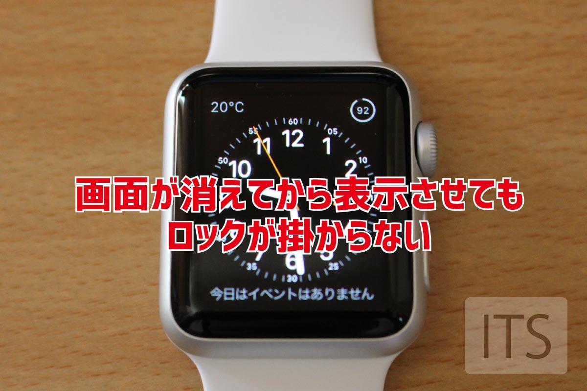 Apple Watchのロックがかからない