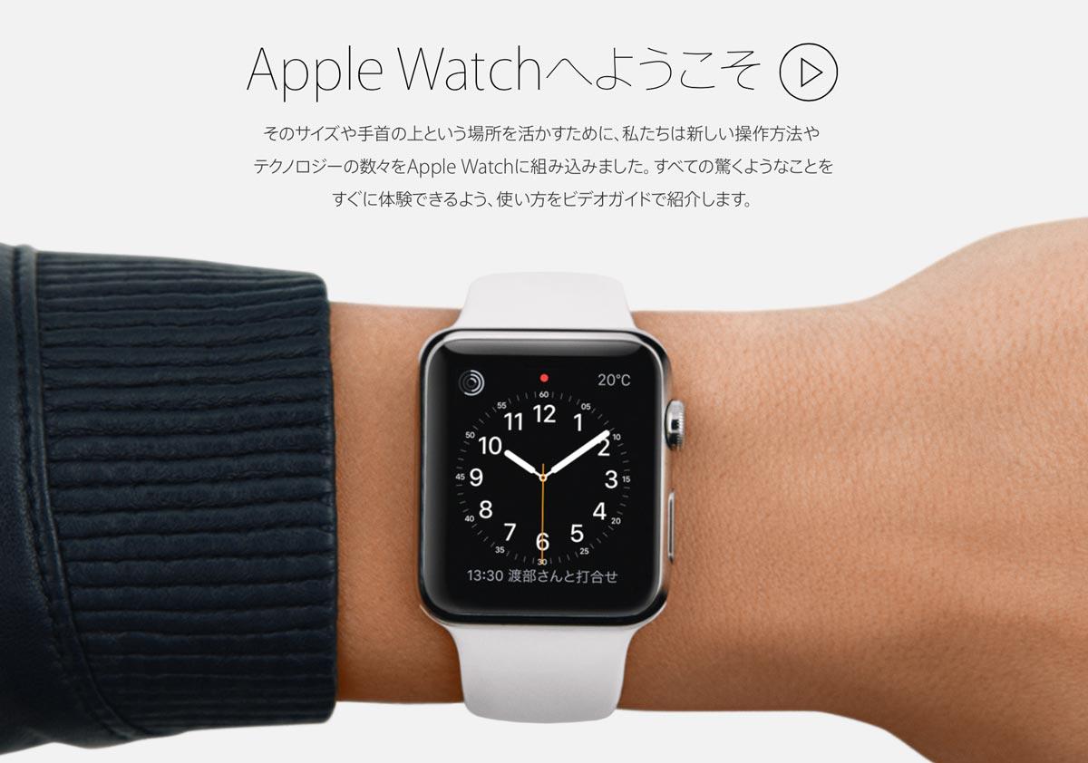 Apple watch  使い方ガイド