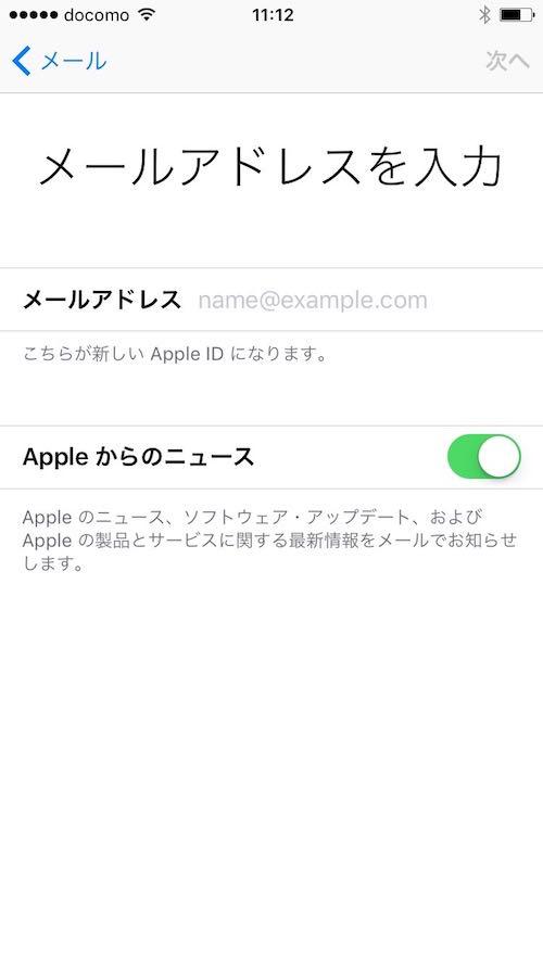 既存のメールアドレスを使用