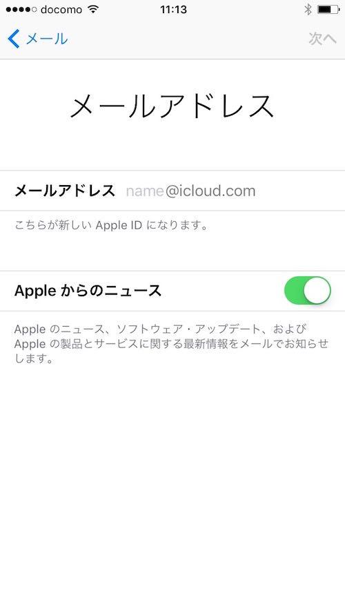 iCloudのメールアドレスを取得