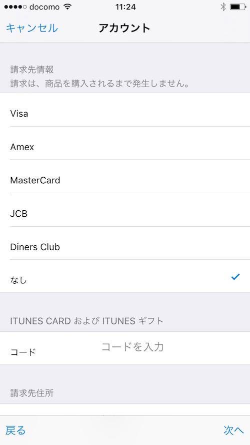 クレジットカードの入力