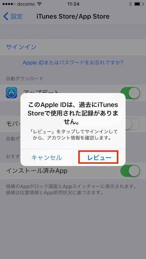 iTunesの使用履歴