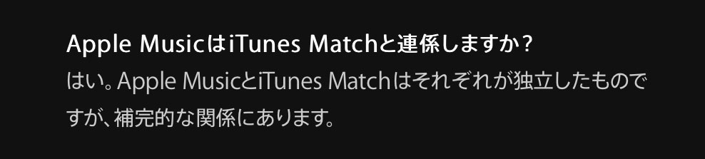 Apple MusicとiTunes Match