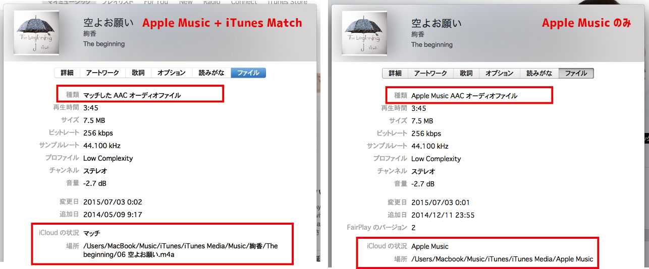 applemusic-itunesmatch-02