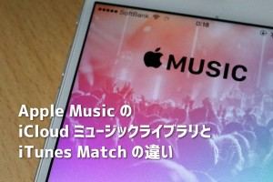 iCloudミュージックライブラリとiTunes Matchの違い