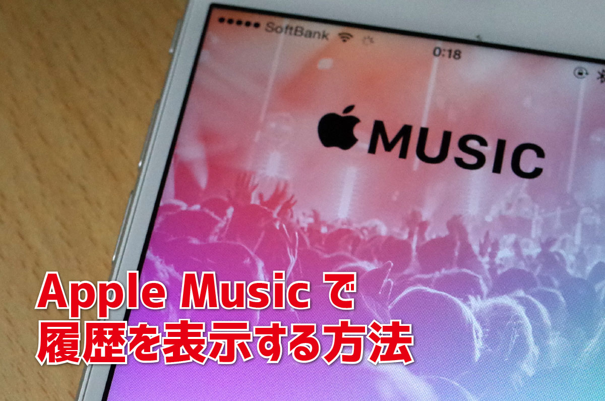 Apple musicの再生履歴