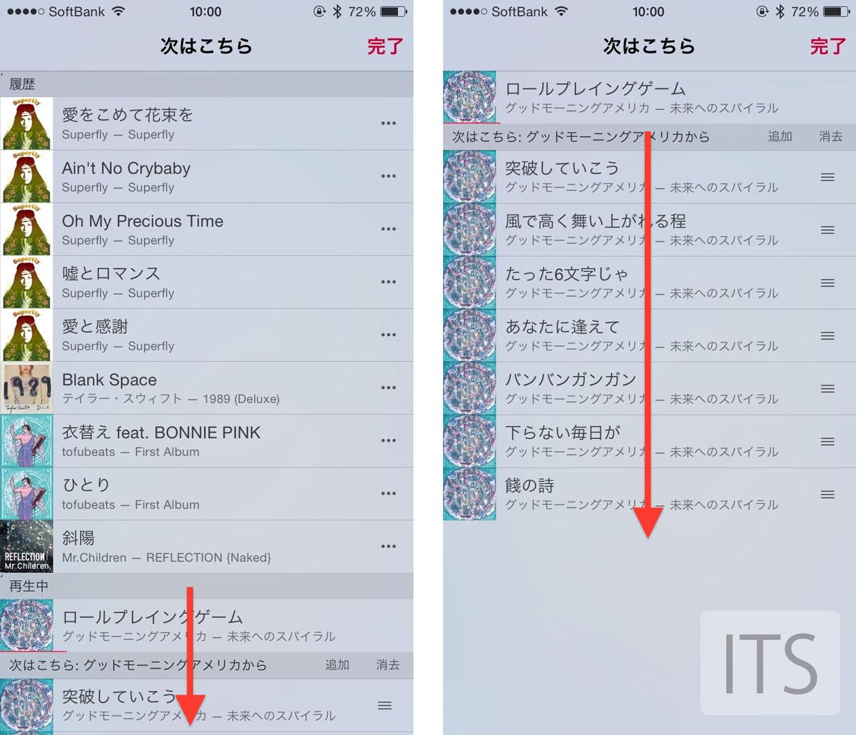 Apple Music 再生履歴