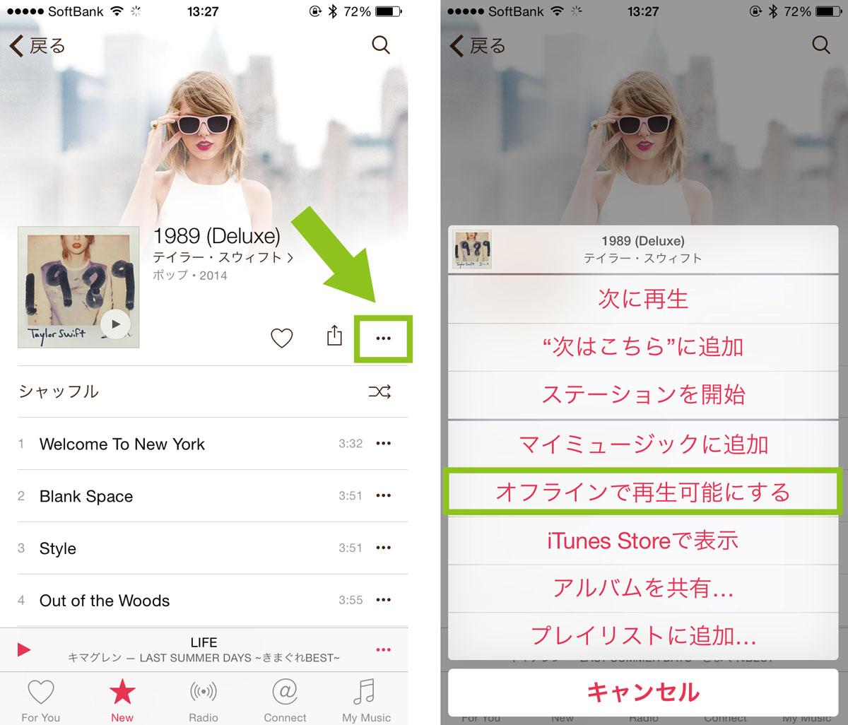 Apple Music オフライン再生