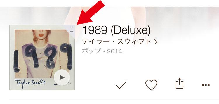Apple Musicの音楽をダウンロード