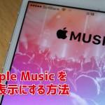 Apple Music 非表示にする方法