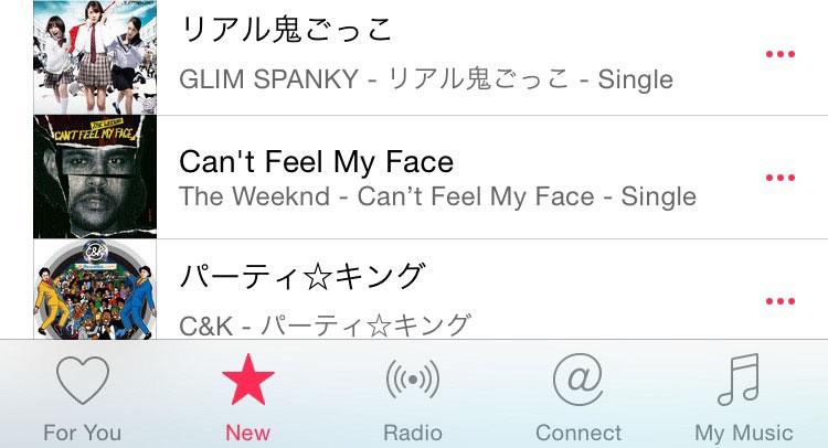 Apple Music 下部メニュー
