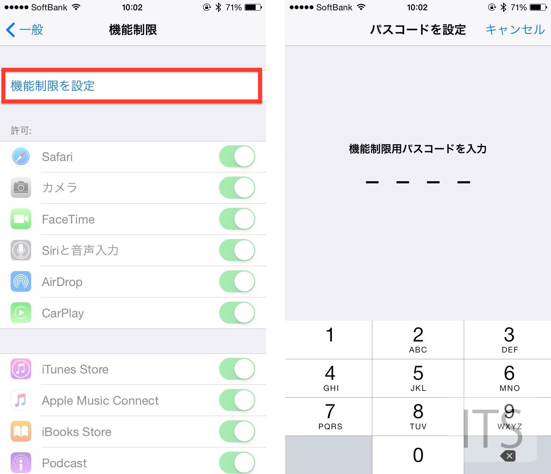 iOS 機能制限